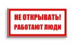 Плакат №3 Не открывать! Работают люди